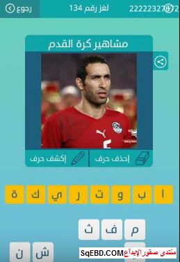حل سؤال مشاهير كرة القدم لغز رقم 134 من المجموعة الخامسة عشر من لعبة كلمات متقاطعة do.php?img=6756