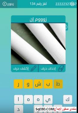 اجابة سؤال زوووم ان لغز رقم 134 من المجموعة الخامسة عشر من لعبة كلمات متقاطعة do.php?img=6757