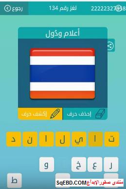 حل لغز اعلام ودول لغز رقم 134 من المجموعة الخامسة عشر من لعبة كلمات متقاطعة do.php?img=6758