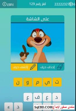 جواب سؤال على الشاشة   لغز رقم 129 من المجموعة الخامسة عشر من لعبة كلمات متقاطعة do.php?img=6760