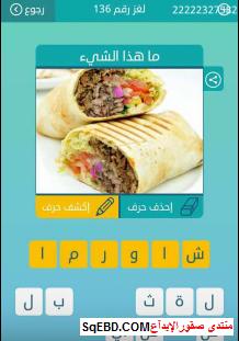 جواب لغز ما هذا الشيء من لعبة كلمات متقاطعة لغز رقم 136 من المجموعة السادسة عشر do.php?img=6761