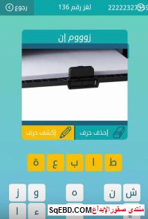 جواب سؤال زوووم ان من لعبة كلمات متقاطعة لغز رقم 136 من المجموعة السادسة عشر do.php?img=6764