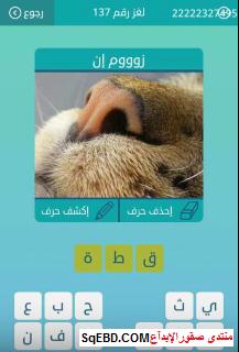 جواب سؤال زوووم ان من لعبة كلمات متقاطعة لغز رقم 137 من المجموعة السادسة عشر do.php?img=6765