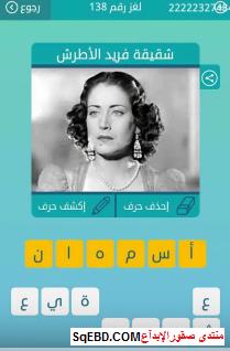 حل لغز شقيقة فريد الاطرش من لعبة كلمات متقاطعة لغز رقم 138 من المجموعة السادسة عشر do.php?img=6766