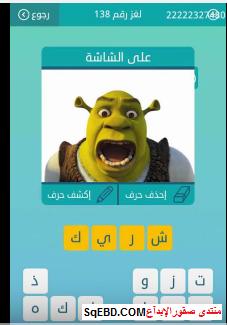 اجابة لغز  على الشاشة من لعبة كلمات متقاطعة لغز رقم 138 من المجموعة السادسة عشر do.php?img=6767