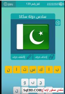جواب لغز سادس دولة سكانا من لعبة كلمات متقاطعة لغز رقم 139 من المجموعة السادسة عشر do.php?img=6770
