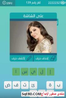 اجابة لغز على الشاشة  من لعبة كلمات متقاطعة لغز رقم 139 من المجموعة السادسة عشر do.php?img=6772