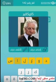 جواب سؤال كاريكاتير من لعبة كلمات متقاطعة لغز رقم 142 من المجموعة السادسة عشر do.php?img=6780