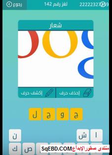 حل سؤال شعار من لعبة كلمات متقاطعة لغز رقم 142 من المجموعة السادسة عشر do.php?img=6781