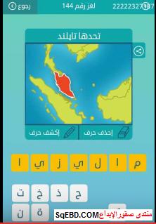 جواب سؤال تحدها تايلاند من لعبة كلمات متقاطعة لغز رقم 144 من المجموعة السادسة عشر do.php?img=6783