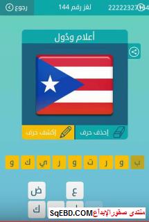اجابة  سؤال اعلام ودول من لعبة كلمات متقاطعة لغز رقم 144 من المجموعة السادسة عشر do.php?img=6784