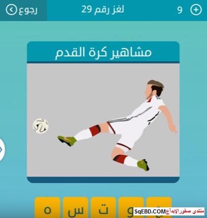 مشاهير كرة القدم ٥ حروف