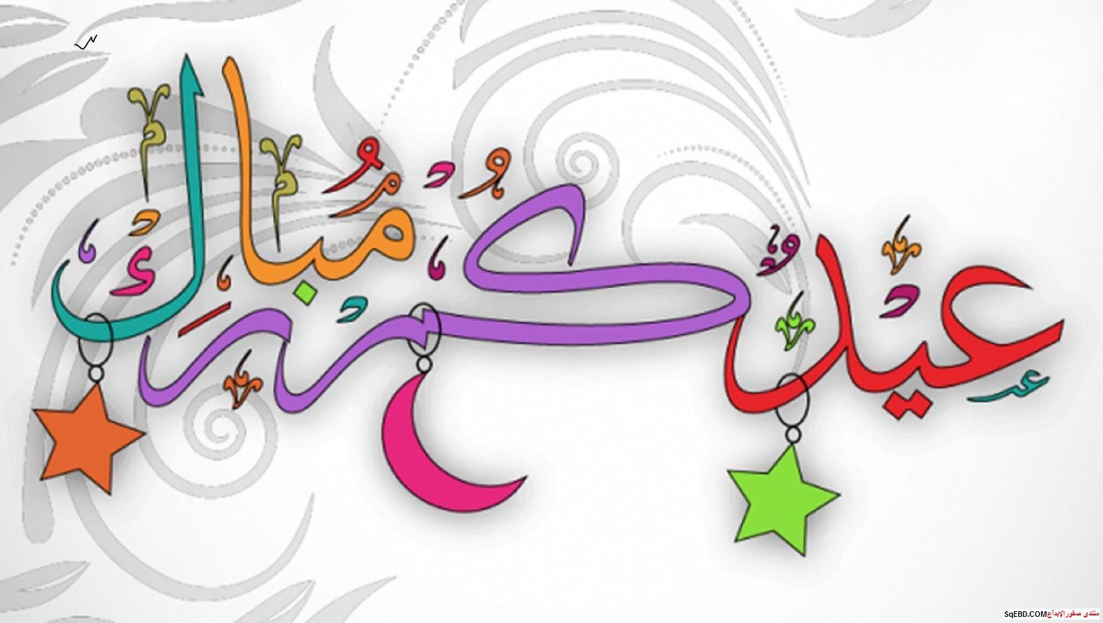 عيدكم مبارك بمناسبة عيد الاضحى1439-2018 Do