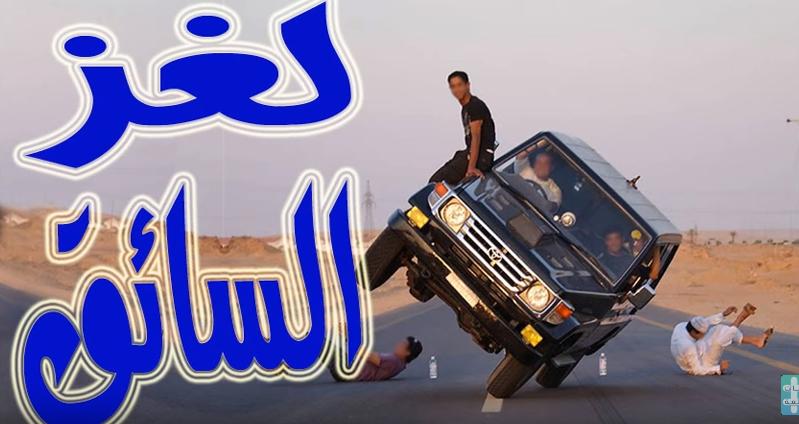 ما هي صلة القرابة بين السائق و اخت زوجة احمد لغز السائق