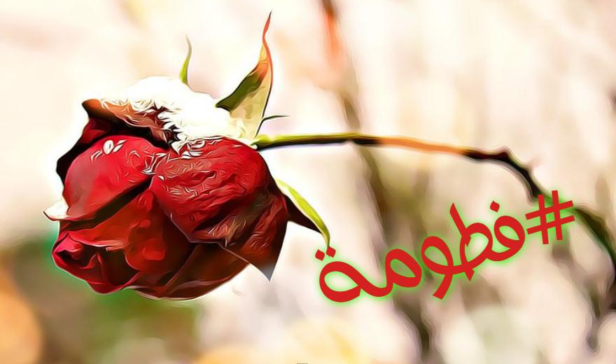 بالصور اسم فاطمة مزخرف معنى صفات ودلع وشعر وغلاف ورمزيات 2020