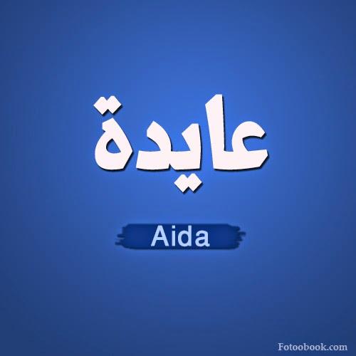 صور اسم عايدة مزخرف عربي و انجليزي ومعني الاسم وشعر وصفات وخلفيات ورمزيات صقور الإبدآع