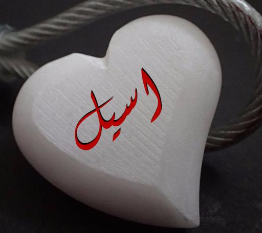 زخرفة اسم اسيل 2020 زخارف باسم اسيل Aseel نقش روعة لاسم اسيل