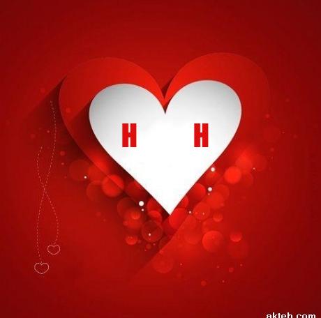 صور حرف H H مع بعض حرف الاتش مع الاتش رمانسية في قلب حرف H And H صقور الإبدآع