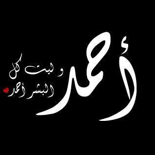 اسم أحمد بالكوري