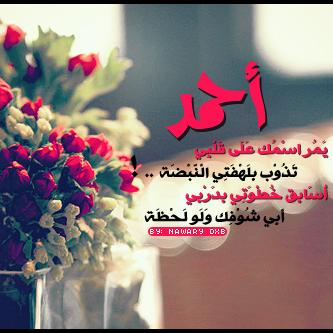 قصيدة شعر باسم احمد شعر مدح لاسم احمد 2020 خواطر في اسم احمد