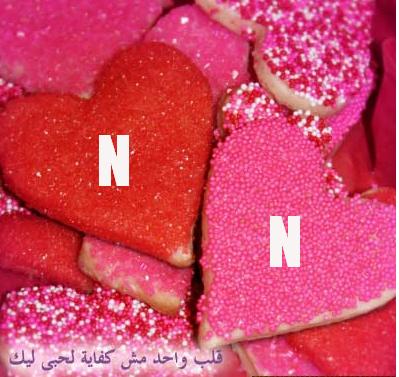 برنامج علي تحميل تحميل برنامج صور حرف N اجمل واحلى خلفيات عليها حرف N في قلب للجوال حرف N مزخرف