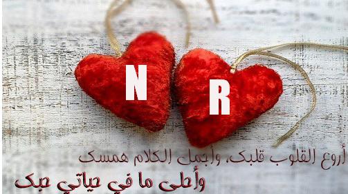 حرف N وr بصورة واحدة اجمل البطاقات لحرف N مع R رمزيات غرام لحرف الان مع حرف الراء صقور الإبدآع