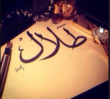 دلع اسم طلال زخرفة لاسم طلال 2021 القاب دلع باسم طلال صقور الإبدآع