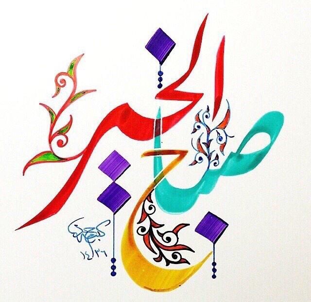 أجمل صورصباح الخير جديدة مكتوب عليها كلام جميلةورسائل2020 Pictures Sabah Al Khair صقور الإبدآع