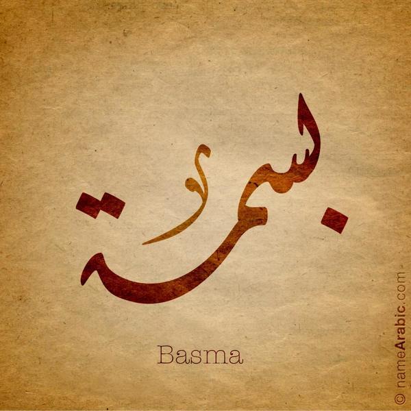بالصور اسم بسمة عربي و انجليزي مزخرف معنى اسم بسمة دلع وشعر