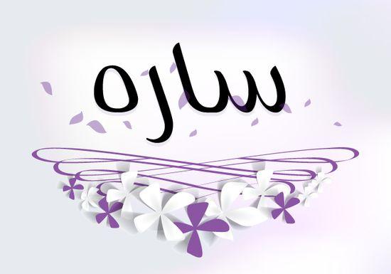 اسم سند مزخرف