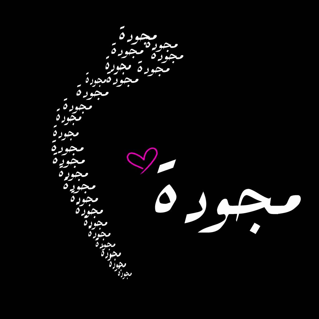 بالصور اسم ماجدة عربي و انجليزي مزخرف معنى صفات دلع ماجدة وشعر