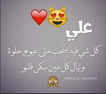 صور اسم علي انجليزي مزخرف معنى صفات ودلع وشعر وغلاف ورمزيات 2020