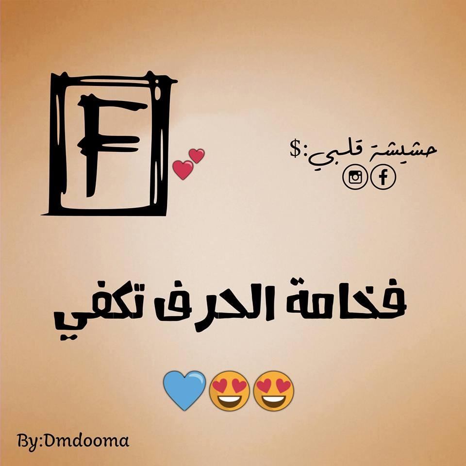 شعر حب عن حرف F Shaer Blog