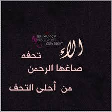 دلع اسم الاء القاب دلع لاسم الاء تدليع اسم الاء صقور الإبدآع