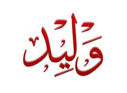 زخرفة اسم وليد نقش لاسم وليد 2021 زخارف باسم وليد صقور الإبدآع