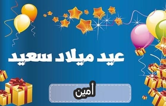 عيد ميلاد سعيد يا محمد امين