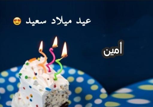 عيد ميلاد محمد امين Images Gallery