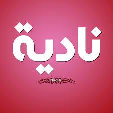 Download صور اسم نادية خلفيات ورمزيات لاسم نادية 2021 بطقات متحركة با