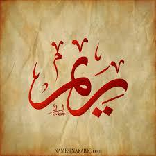 بالصور اسم ريم عربي و انجليزي مزخرف وصفات ودلع معنى اسم ريم وشعر
