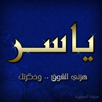 اسم ياسر بالانجليزي ياسر 10