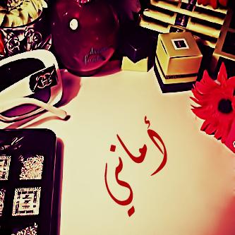 زخرفة باسم اماني 2021 زخرفة اسم اماني بالعربي والانجليزي نقش لاسم اماني صقور الإبدآع