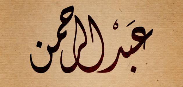 صور اسم عبد الرحمن 2021 اغلفة فيس بوك لاسم عبد الرحمن رمزيات باسم عبد الرحمن صقور الإبدآع