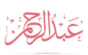 زخرفة اسم عبد الرحمن بالعربي والانجليزي زخرفة باسم عبد الرحمن نقش لاسم عبد الرحمن 2021 صقور الإبدآع