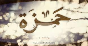 زخرفة اسم حمزة زخارف باسم حمزة 2020 نقش جميل لاسم حمزة صقور