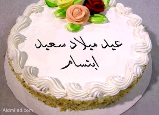 بالصور اسم ابتسام عربي و انجليزي مزخرف معنى صفات دلع اسم