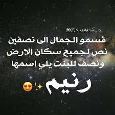صور اسم رنيم 2021 اغلفة فيس بوك باسم رنيم رمزيات لاسم رنيم Raneem صقور الإبدآع