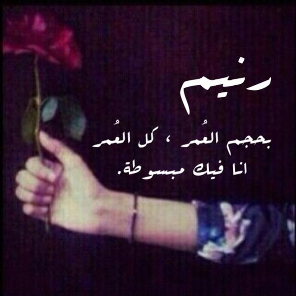 شعر اسم رنيم Raneem ابيات شعر باسم رنيم 2021 كلمات شعر لاسم رنيم صقور الإبدآع