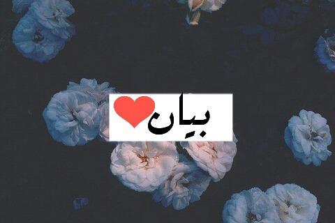 زخرفة اسم بيان Byan زخارف باسم بيان 2020 نقش روعة لاسم بيان