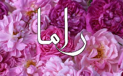 معنى وتفسير اسم راما Rama الصفات الشخصية لاسم راما حكم الشرع بالتسمية باسم راما صقور الإبدآع