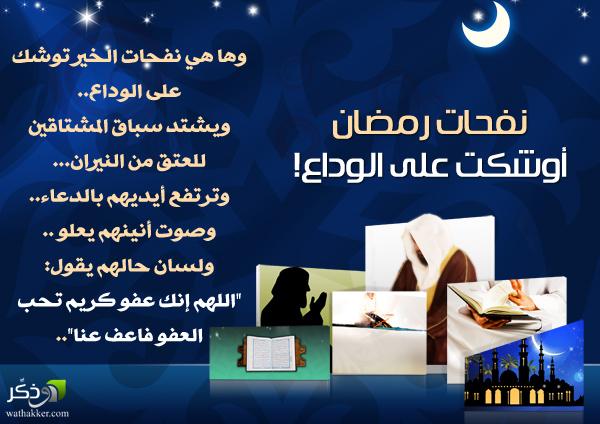 عبارات عن وداع رمضان
